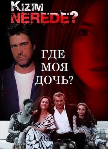 Посмотреть+Турецкий+Сериал+Пора